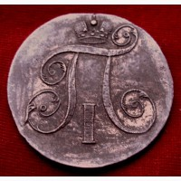 Редкая монета 2 копейки 1801 год