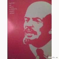 Плакаты Агитационные Коммунистические 1981г.изд