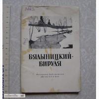 1949 г. Бялыницкий-Бируля (биографии, художник)