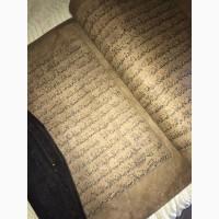 Коран рукописный