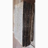 Церковная книга Пролог, 17 век