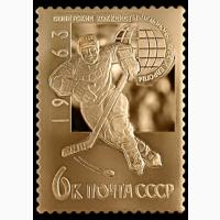 Почтовая марка Советские хоккеисты позолота