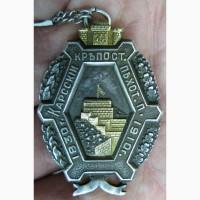 Серебряный с золотом полковой жетон Карсский крепостной пехотный полк, 1910 год