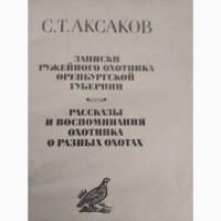Записки ружейного охотника Оренбуржской губернии