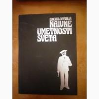 Книга посвященная художникам Югославии, 1984 год