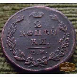 Редкая монета 2 копейки 1811 год