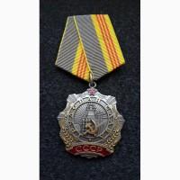 Орден Трудовой Славы. 3 степень. СССР