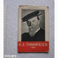 1943 г. Митин ТИМИРЯЗЕВ (биографии)