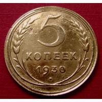 Редкая монета. Новодел. 5 копеек 1930 год