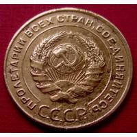 Редкая монета 5 копеек 1930 год