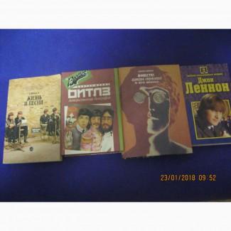 Книги о БИТЛЗ (в комплекте 3шт.)