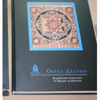 Продам универсальный альбом-книгу Образ Дхармы (ограниченный тираж)