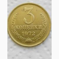 3коп.1972г, в отличном состоянии качества продам