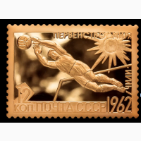 Почтовая марка Первенство мира Футбол 1962 позолота