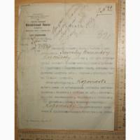 Документ Мандат Тульского исполнительного комитета советов, 1919 год