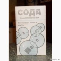 Продам соду кальцинированную СССР