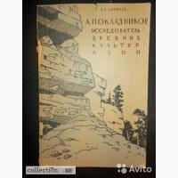 Книга В. Ларичев с автографом автора 1958 год