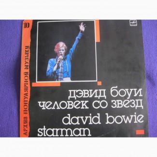 Пластинка Дэвид Боуи (сборник Человек со звезд , 1990г.)