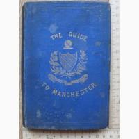Книга путеводитель Манчестер, Англия, 19 век