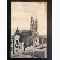 Почтовая открытка.Самара Польский костел