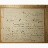 Справка 237го Кремлевского резервного батальона, 1906 год