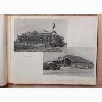 Фотоальбом Управления строительства Кременчугской ГЭС, 1955 год