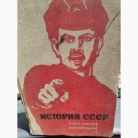Книга, история СССР в документах и иллюстрациях, издание 1963 г