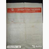 Правительственная телеграмма СССР оригинал