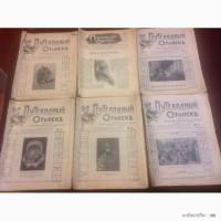 Журнал Путеводный огонек 1913