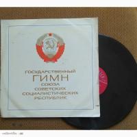 Продам виниловую пластинку ГИМН СССР