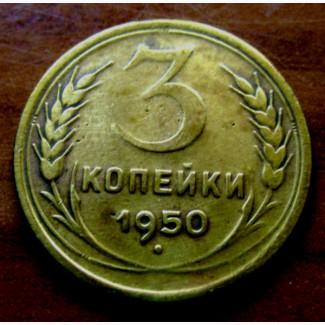Редкая монета 3 копейки 1950 год