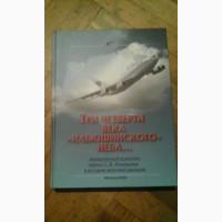 Книга Три четверти века Ильюшинского неба