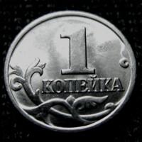 1 копейка 1997 год М
