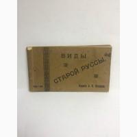 Буклет с открытками Виды Старой Руссы 1917г. 15 шт
