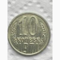 10коп.1971г, в хорошей форме