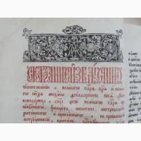 Церковная книга Кормчая, 1787 год, период времени Екатерина 2