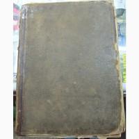 Книга Живописная Россия, том 1, Северная Россия, 1879 год