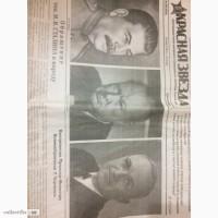 Продам газету Красная Звезда от 10 мая 1945 г