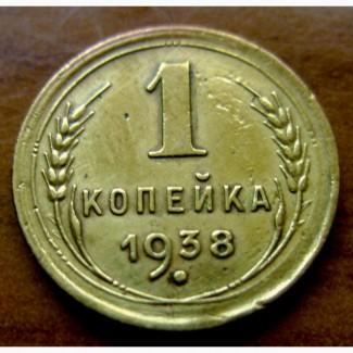 Редкая монета 1 копейка 1938 год
