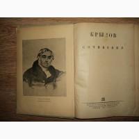 Продам книгу: И.А. Крылов, Сочинения, гос. издательство худ. литературы, 1931 год