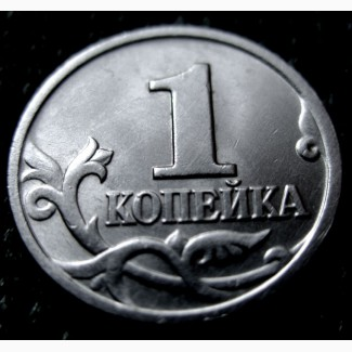 1 копейка 1998 год. М