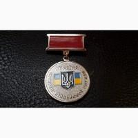 Медаль Ветеран военной службы. Украина
