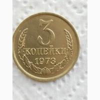 3коп.1973г, не частая, шт.2.14