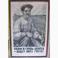 Агитационный плакат Паши в глубь пласта - будет нива густа, художник Иванов, 1947 год