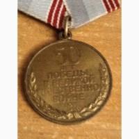 Медаль в ознаменование 50 лет победы в Великой Отечественной войне, 1945-1995 г