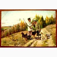 Редкая открытка.НА охоте.1901 год