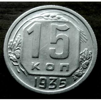 Редкая монета 15 копеек 1935 год