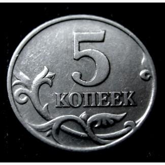 5 копеек 1997 год. М