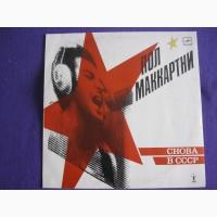 Пластинка Пол Маккартни ( Снова в СССР, 1987г.)