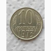 10коп.1973г, по русски- гривенник